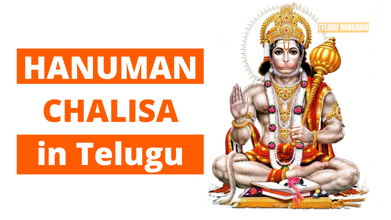hanuman chalisa lyrics in telugu