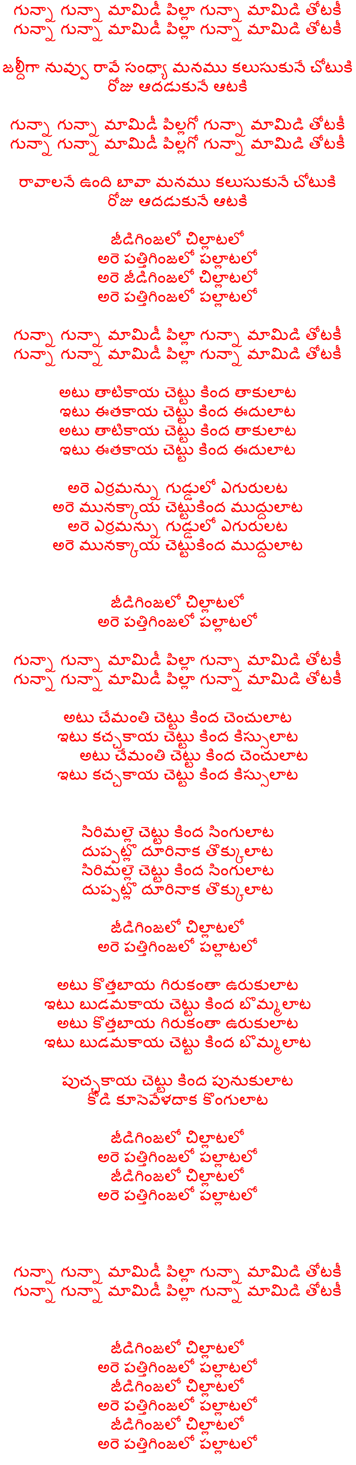 Gunna Gunna Mamidi Song Lyrics in Telugu