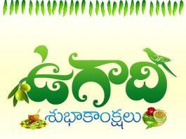 Happy Ugadi Telugu GIF