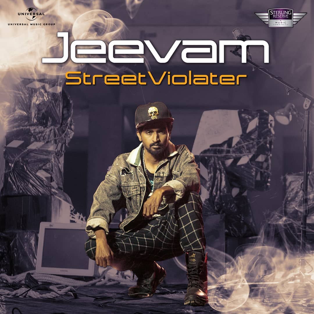 Jeevam Song Lyrics in Telugu