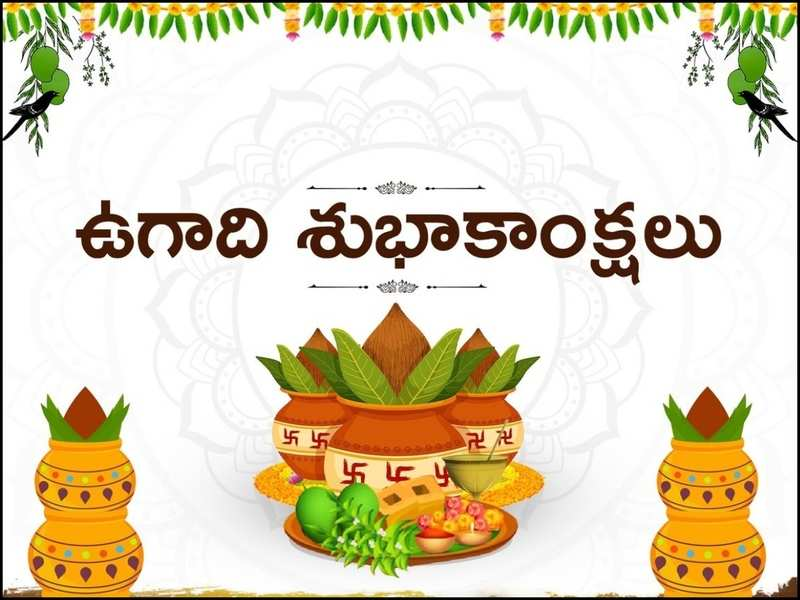 Happy Ugadi Images in Telugu