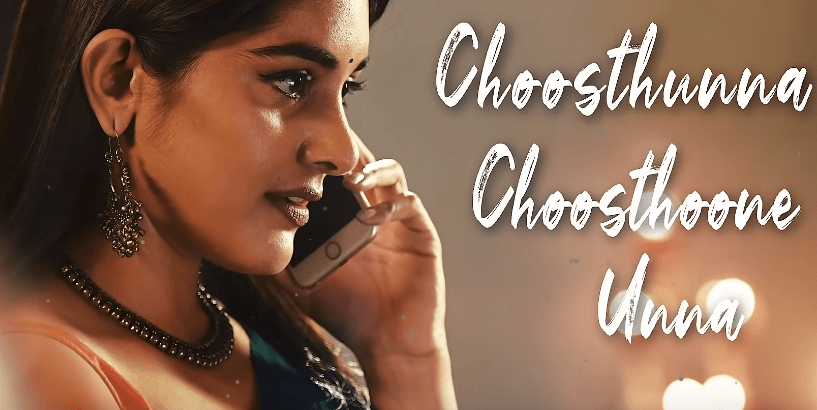 vasthunna vasthunna song lyrics in telugu