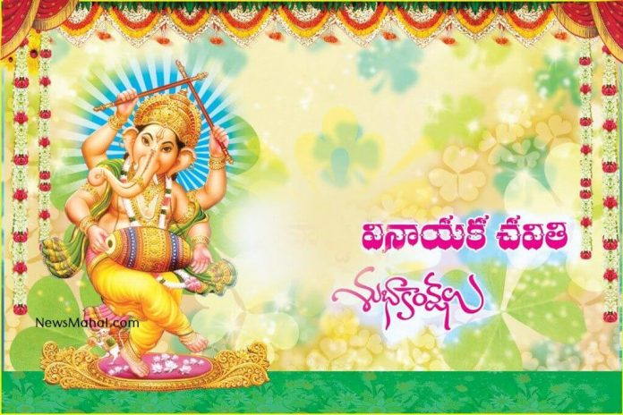 happy vinayaka chavithi images in telugu