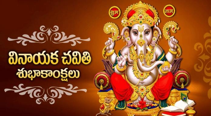 happy vinayaka chavithi images in telugu