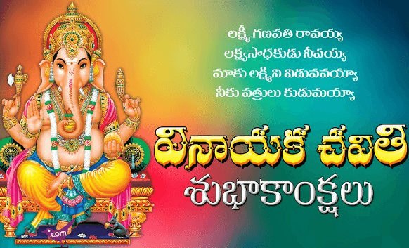happy vinayaka chavithi wishes in telugu