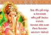 happy vinayaka chavithi wishes in telugu