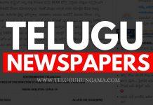 Telugu News Papers Download