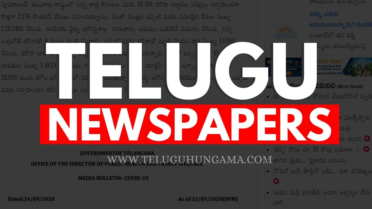 Telugu News Papers Download