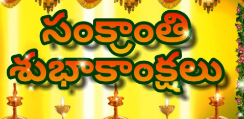 Sankranthi Wishes in Telugu 2021