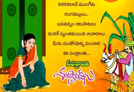 Happy Makar Sankranthi Wishes 2021