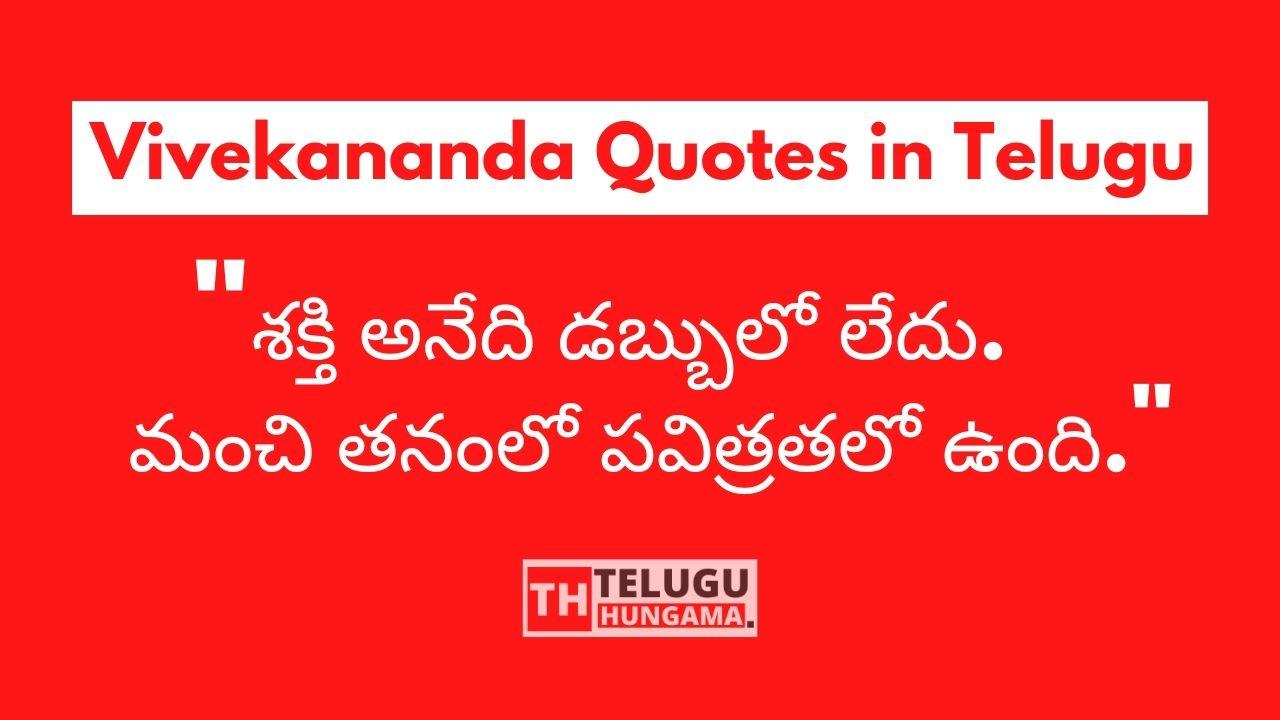 Vivekananda Quotes in Telugu