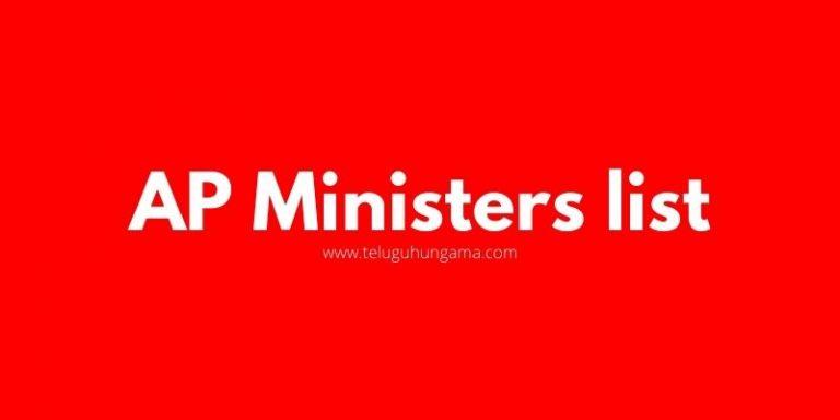 AP Ministers list in Telugu