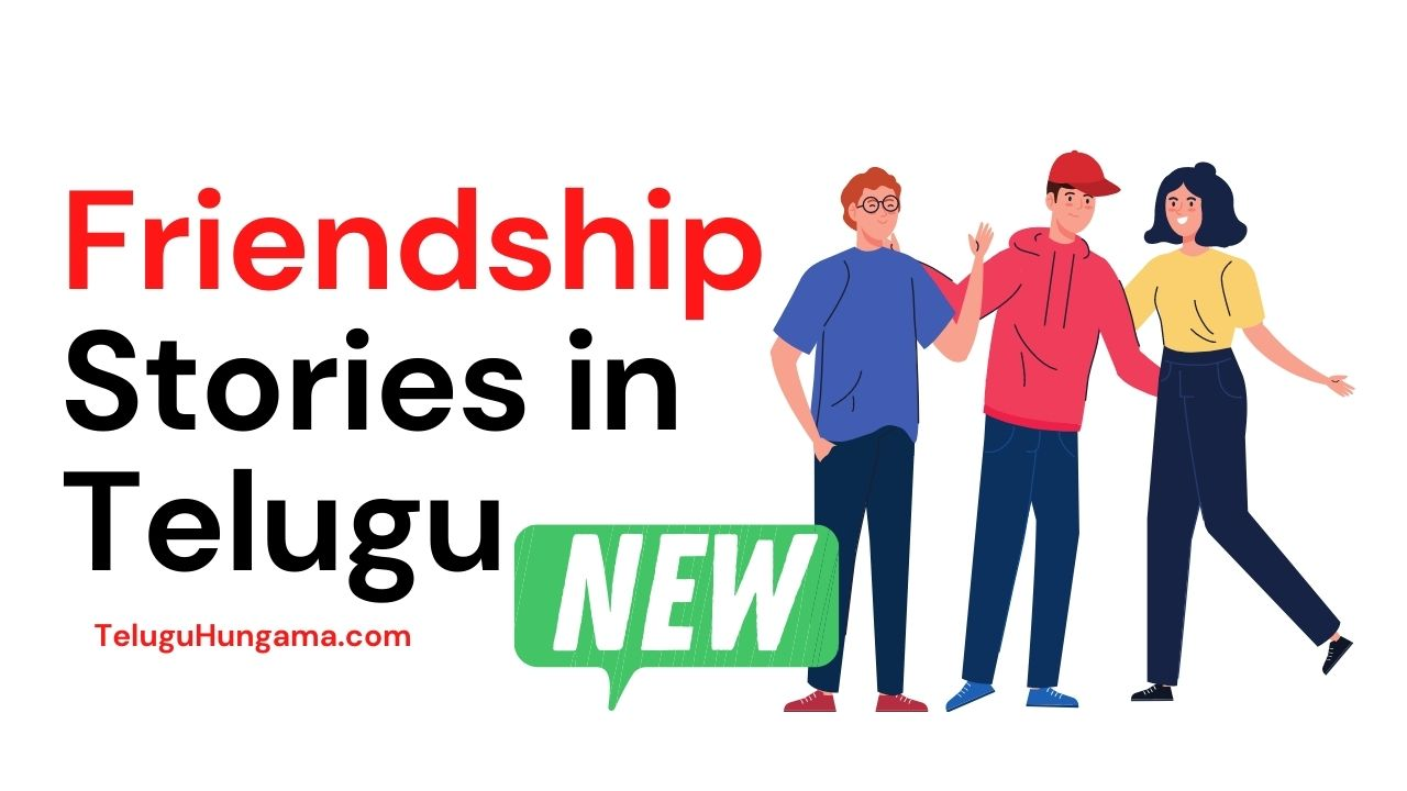 Friendship Stories in Telugu
