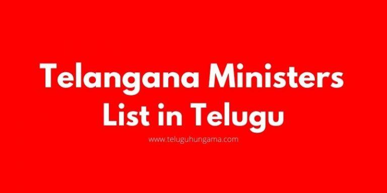 TS Ministers List in Telugu