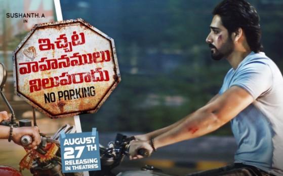Ichata Vahanamulu Niluparadu Movie Download iBomma