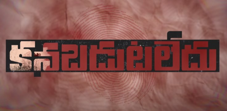 Kanabadutaledhu Movierulz Download