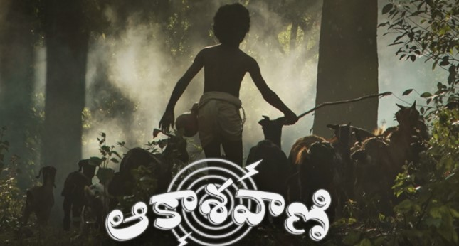 Aakashavaani Movie Download Movierulz, Tamil Rockers, iBomma, Telegram