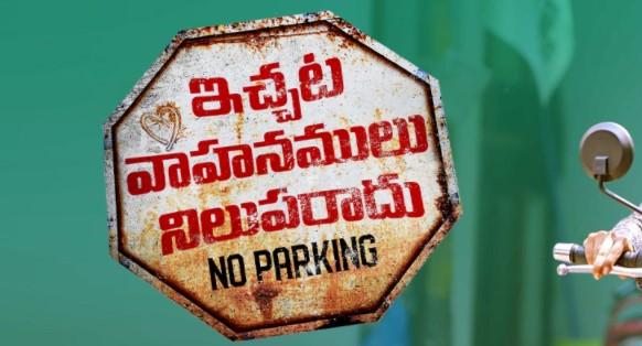 Ichata vahanamulu niluparadu Movie Download Leaked Movierulz, TamilRockers and Telegram