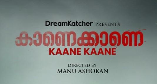 Kaane Kaane Movie Download Leaked On Movierulz, Tamil Rockers and Telegram