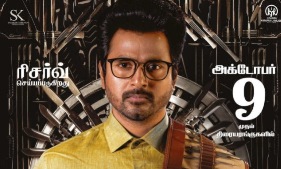 Doctor Movie Download On Movierulz, Tamil Rockers, JioRockers