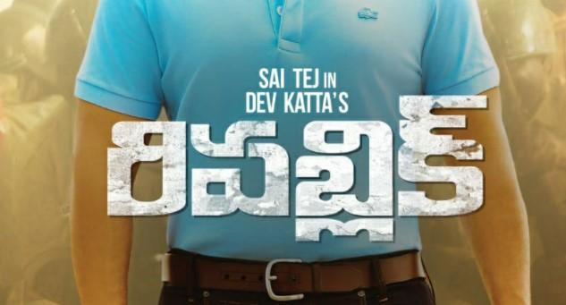 Republic Telugu Movie Download Movierulz, Tamil Rockers, JIO Rockers