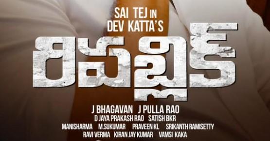 Telugu Republic Full Movie Download Torrent, Movierulz, Telegram